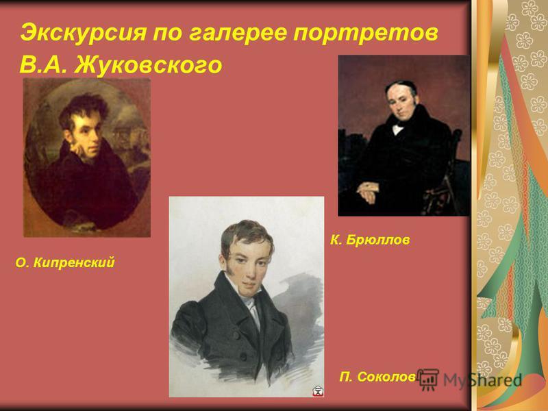 Экскурсия по галерее портретов В.А. Жуковского О. Кипренский К. Брюллов П. Соколов