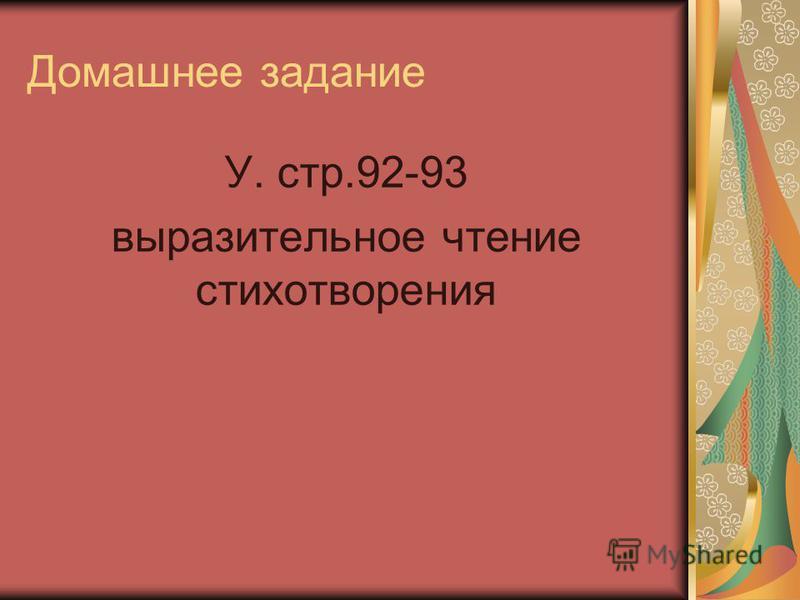 Домашнее задание У. стр.92-93 выразительное чтение стихотворения