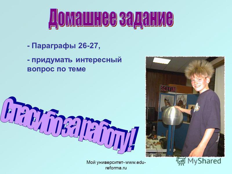 Мой университет- www.edu- reforma.ru написать письмо на местную радиостанцию, в котором изложить решение ситуаций, прозвучавших по радио( одну на выбор).