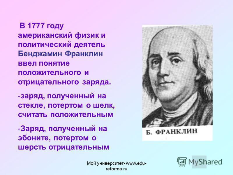 Мой университет- www.edu- reforma.ru В 1675 году Исаак Ньютон наблюдал электрическую пляску кусочков бумаги, помещенных под стеклом, помещенным на металлическое кольцо. При натирании стекла бумажки притягивались к нему, а затем отскакивали