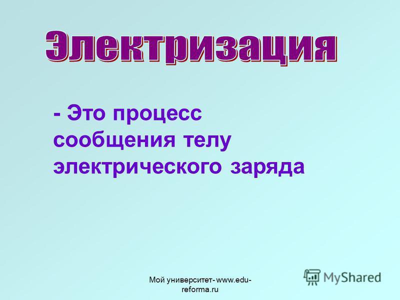 Мой университет- www.edu- reforma.ru В 7-6 веке до нашей эры древнегреческий ученый Фалес заметил, что янтарь, натертый шерстью притягивает к себе различные тела. По- гречески янтарь- «электрон», отсюда произошло «электричество» Врач английской корол