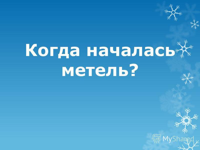 Какая погода была днём?