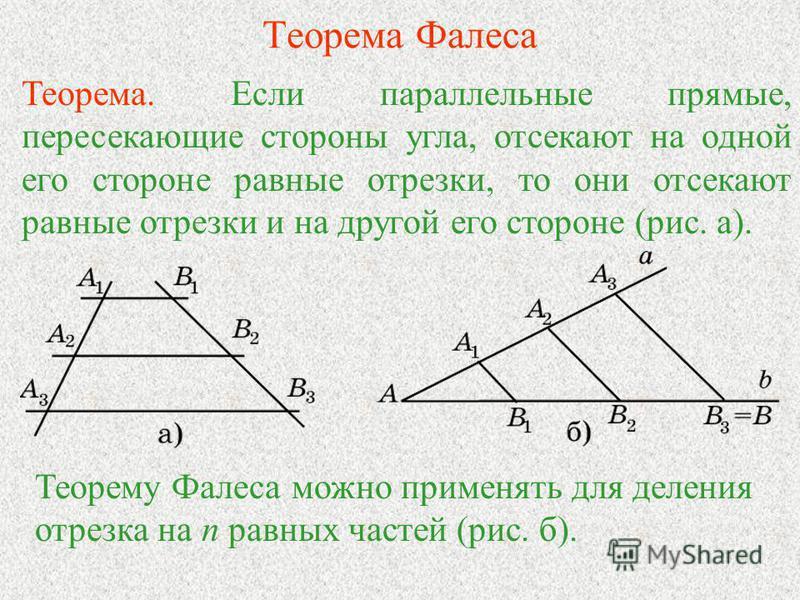 Теорема Фалеса Теорема. Если параллельные прямые, пересекающие стороны угла, отсекают на одной его стороне равные отрезки, то они отсекают равные отрезки и на другой его стороне (рис. а). Теорему Фалеса можно применять для деления отрезка на n равных