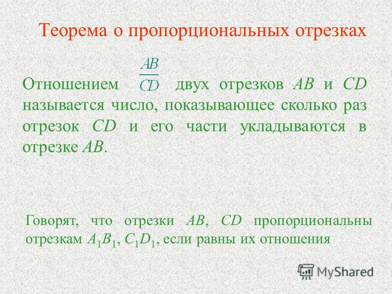 Отношением двух отрезков AB и CD называется число, показывающее сколько раз отрезок CD и его части укладываются в отрезке АВ. Теорема о пропорциональных отрезках Говорят, что отрезки АВ, CD пропорциональны отрезкам A 1 B 1, C 1 D 1, если равны их отн