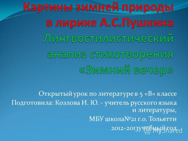 Конспект урока по русскому языку 5 класс школа