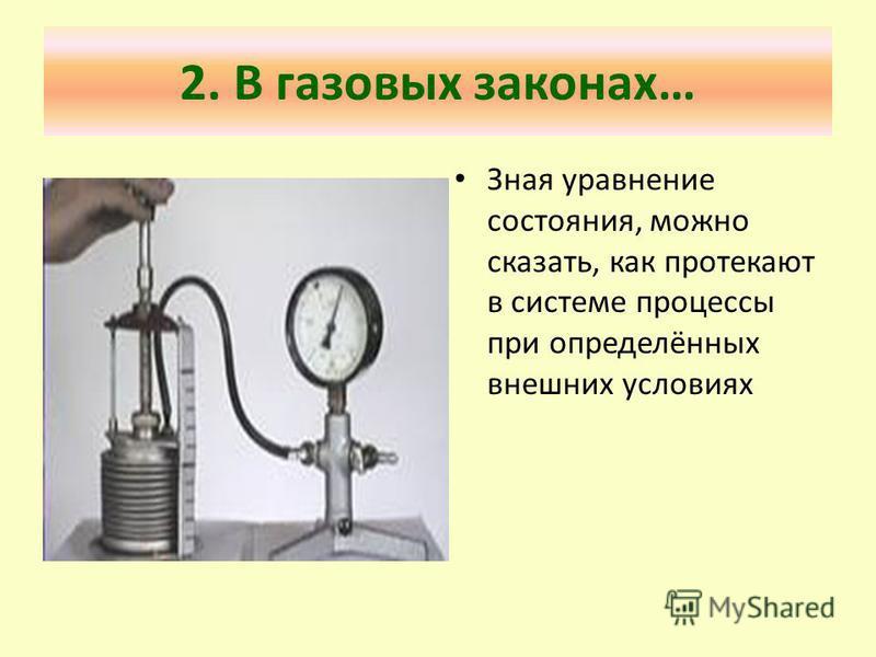 2. В газовых законах… Зная уравнение состояния, можно сказать, как протекают в системе процессы при определённых внешних условиях