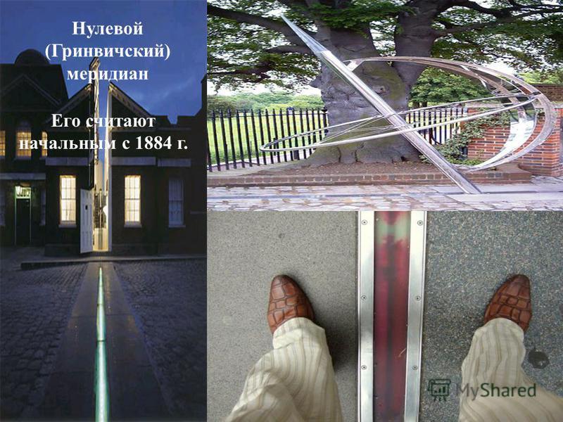 Нулевой (Гринвичский) меридиан Его считают начальным с 1884 г.