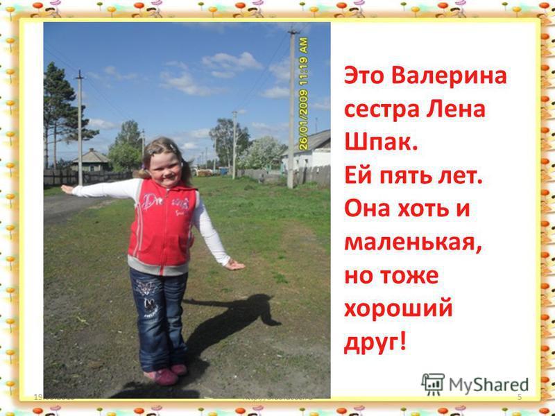 Это Валерина сестра Лена Шпак. Ей пять лет. Она хоть и маленькая, но тоже хороший друг! 19.03.2015http://aida.ucoz.ru5