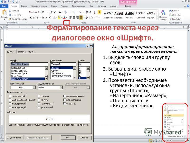 Форматирование текста через диалоговое окно «Шрифт». Алгоритм форматирования текста через диалоговое окно: 1. Выделить слово или группу слов. 2. Вызвать диалоговое окно «Шрифт». 3. Произвести необходимые установки, используя окна группы «Шрифт», «Нач