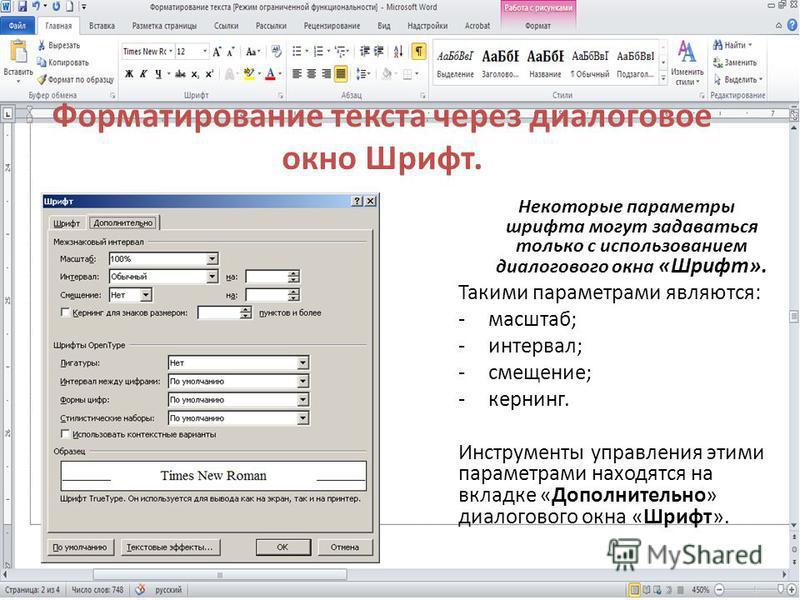Форматирование текста через диалоговое окно Шрифт. Некоторые параметры шрифта могут задаваться только с использованием диалогового окна «Шрифт». Такими параметрами являются: -масштаб; -интервал; -смещение; -кернинг. Инструменты управления этими парам