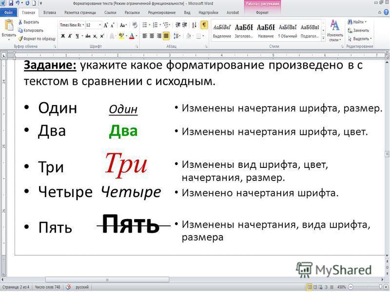 Задание: укажите какое форматирование произведено в с текстом в сравнении с исходным. Один Один Два Два Три Три Четыре Четыре Пять Пять Изменены начертания шрифта, размер. Изменены начертания шрифта, цвет. Изменены вид шрифта, цвет, начертания, разме