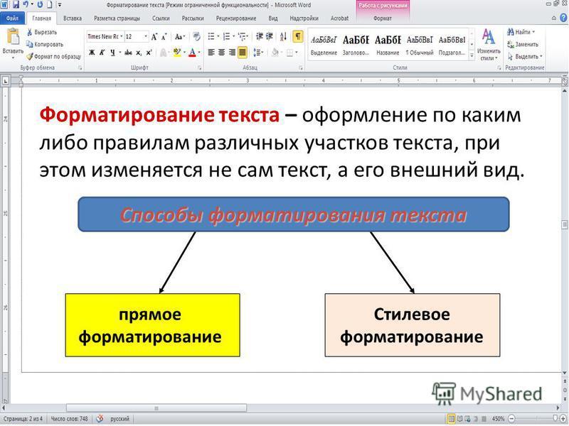Форматирование текста – оформление по каким либо правилам различных участков текста, при этом изменяется не сам текст, а его внешний вид. прямое форматирование Стилевое форматирование Способы форматирования текста