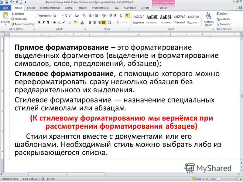 Прямое форматирование – это форматирование выделенных фрагментов (выделение и форматирование символов, слов, предложений, абзацев); Стилевое форматирование, с помощью которого можно переформатировать сразу несколько абзацев без предварительного их вы