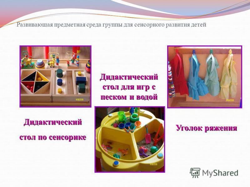 Развивающая предметная среда группы для сенсорного развития детей Уголок ряженья Дидактический стол по сенсорике Дидактический стол для игр с песком и водой