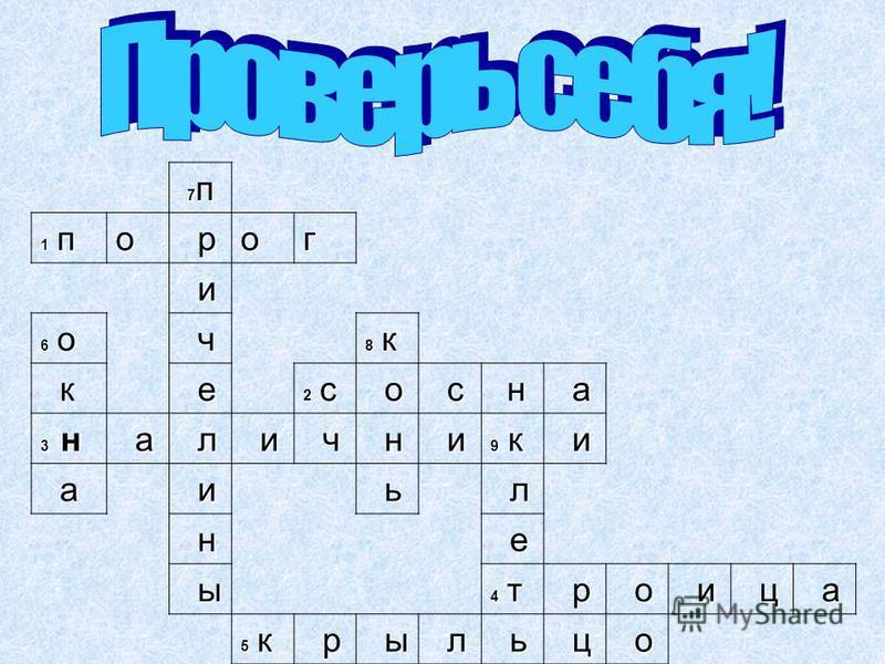 7 п 7 п 7 п 7 п 1 п о рог и 6 о ч 8 к к е 2 с о с н а 3 н а л и ч н и 9 к 9 к 9 к 9 к и а и ь л н е ы 4 т р о и ц а 5 крыльцо