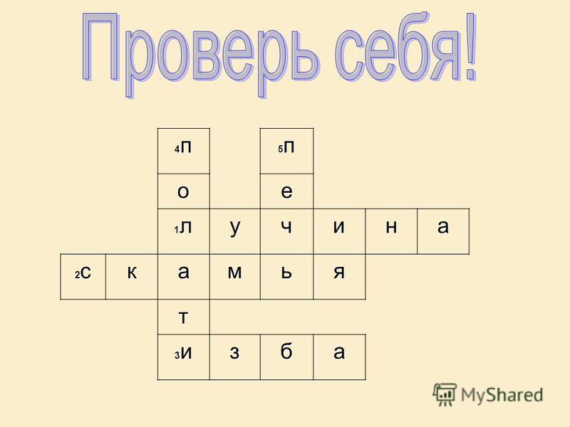 4 п 4 п 4 п 4 п 5 п 5 п 5 п 5 пое 1 л 1 л 1 л 1 лучина 2 с 2 с 2 с 2 скамья т 3 и 3 и 3 и 3 изба