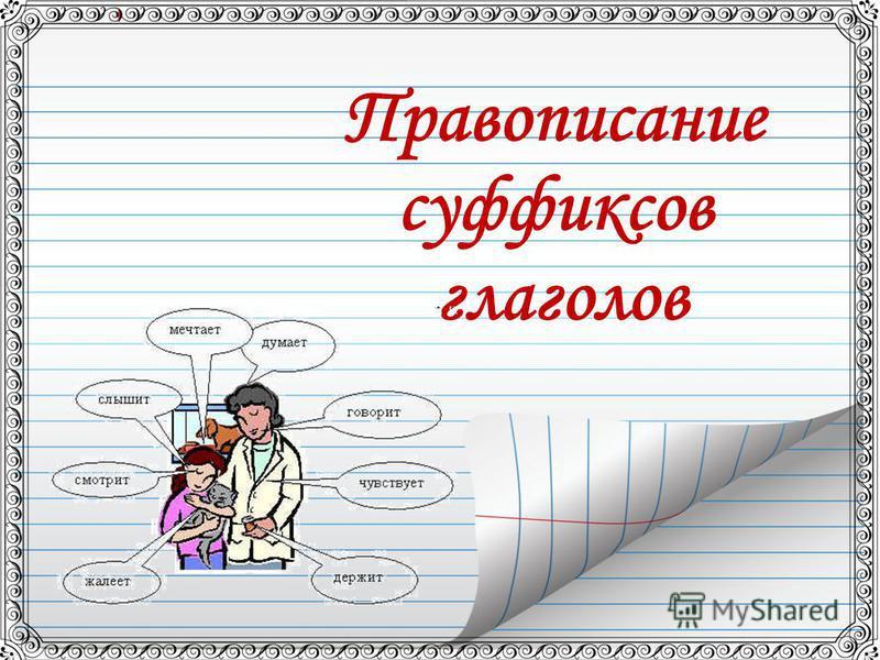 Презентация по русскому языку 4 класс по теме правописание глаголов