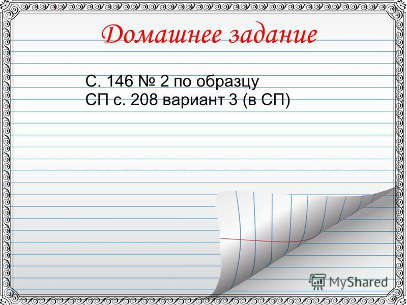 Домашнее задание С. 146 2 по образцу СП с. 208 вариант 3 (в СП)