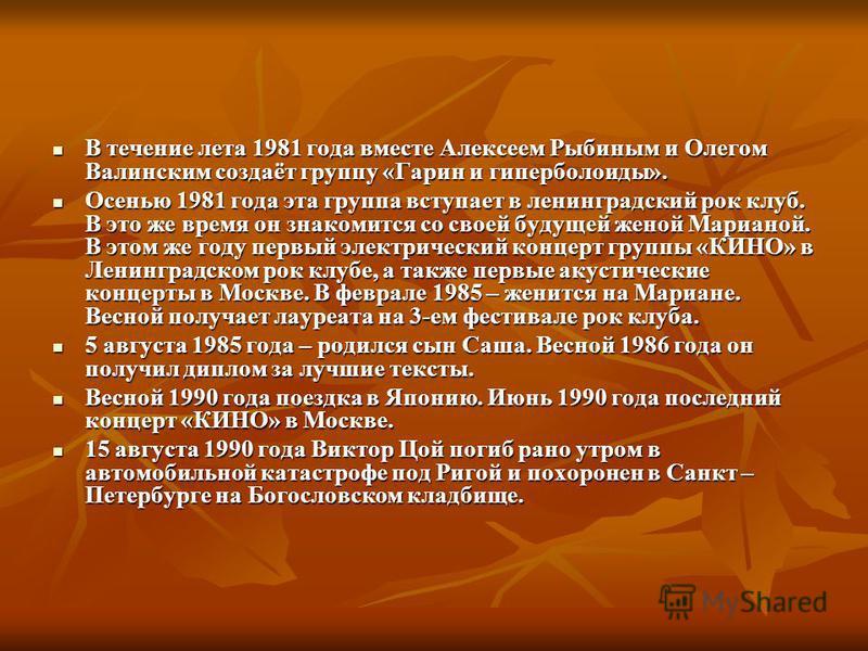 В течение лета 1981 года вместе Алексеем Рыбиным и Олегом Валинским создаёт группу «Гарин и гиперболоиды». В течение лета 1981 года вместе Алексеем Рыбиным и Олегом Валинским создаёт группу «Гарин и гиперболоиды». Осенью 1981 года эта группа вступает