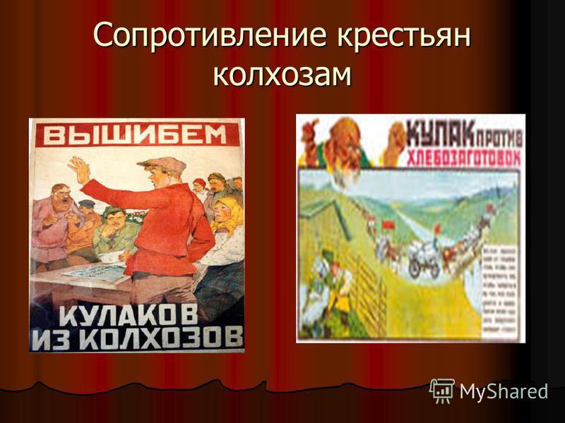 Сопротивление крестьян колхозам