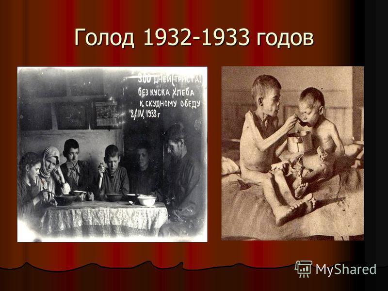 Голод 1932-1933 годов