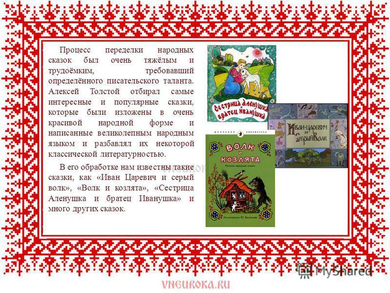 Процесс переделки народных сказок был очень тяжёлым и трудоёмким, требовавший определённого писательского таланта. Алексей Толстой отбирал самые интересные и популярные сказки, которые были изложены в очень красивой народной форме и написанные велико