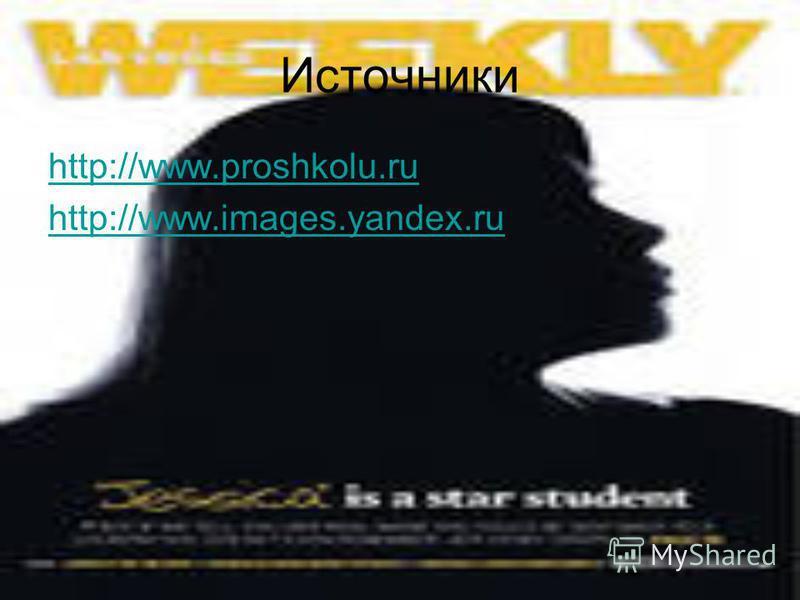 Источники http://www.proshkolu.ru http://www.images.yandex.ru