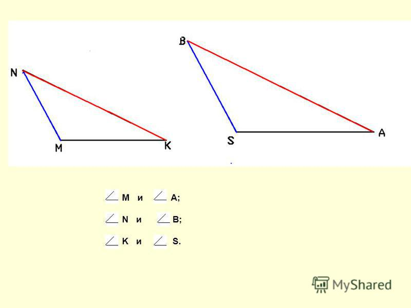M и A; N и B; K и S.