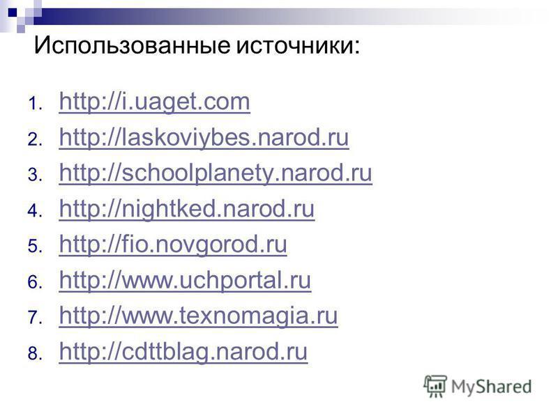 Использованные источники: 1. http://i.uaget.com http://i.uaget.com 2. http://laskoviybes.narod.ru http://laskoviybes.narod.ru 3. http://schoolplanety.narod.ru http://schoolplanety.narod.ru 4. http://nightked.narod.ru http://nightked.narod.ru 5. http: