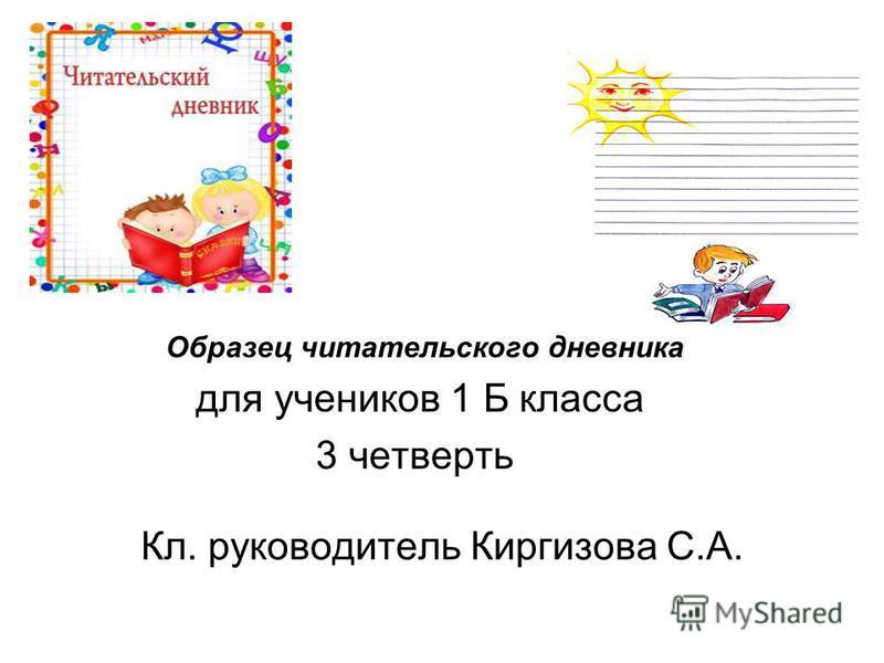 Кл. руководитель Киргизова С.А. Образец читательского дневника для учеников 1 Б класса 3 четверть