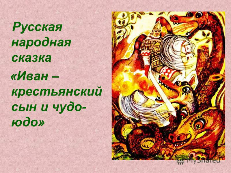 Русская народная сказка «Иван – крестьянский сын и чудо- юдо»