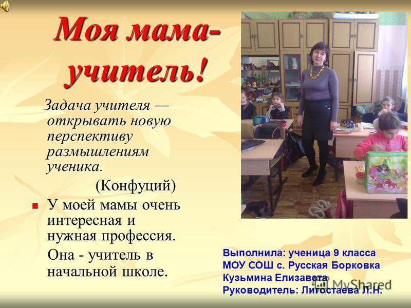 Задача учителя открывать новую перспективу размышлениям ученика. Задача учителя открывать новую перспективу размышлениям ученика. (Конфуций) (Конфуций) У моей мамы очень интересная и нужная профессия. У моей мамы очень интересная и нужная профессия.