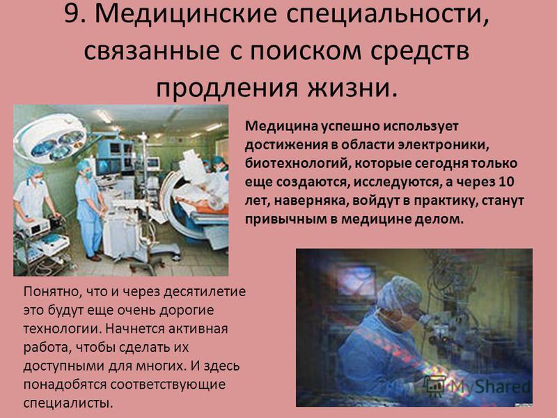 профессии связанные с медицинной метод лечения