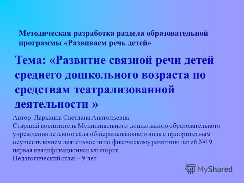 Презентация на тему Презентация к занятию по развитию речи  1 Методическая разработка