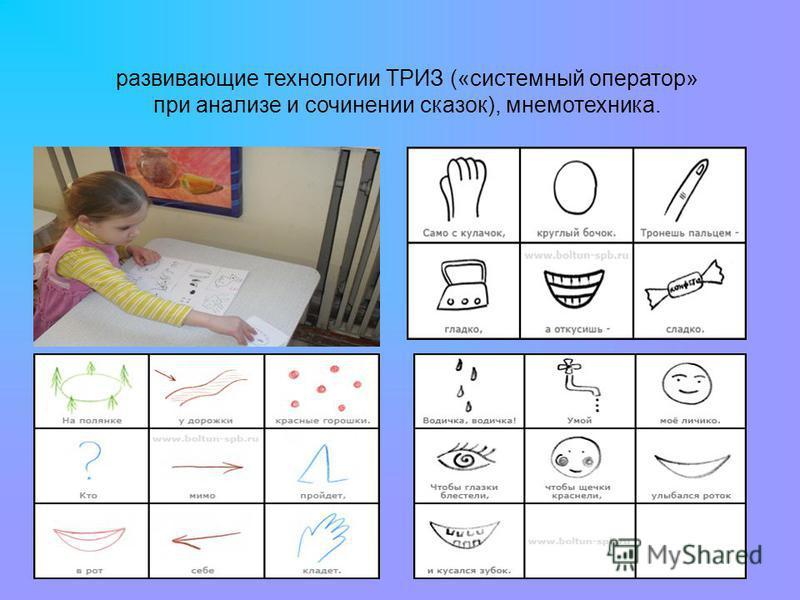 развивающие технологии ТРИЗ («системный оператор» при анализе и сочинении сказок), мнемотехника.