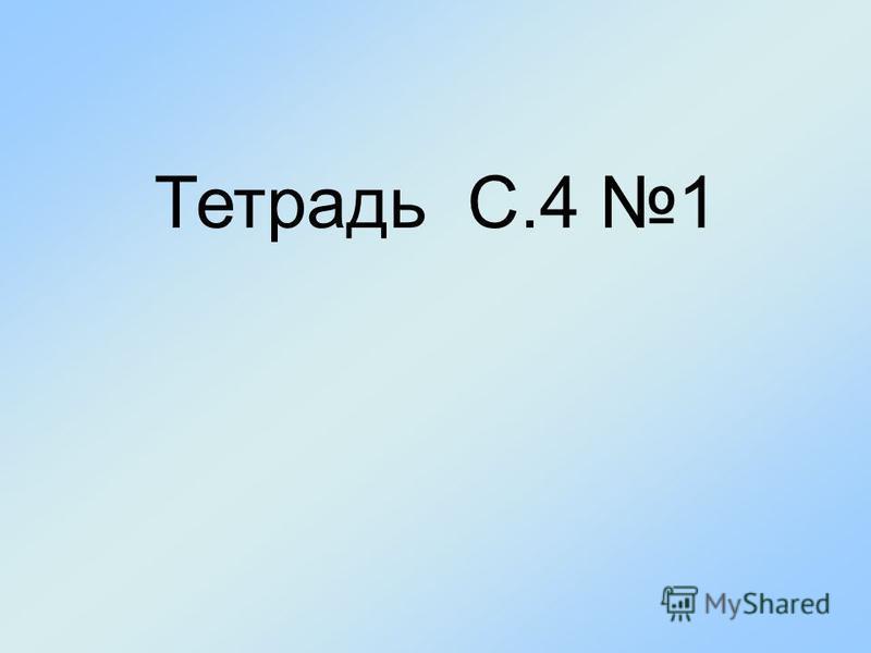 Тетрадь С.4 1