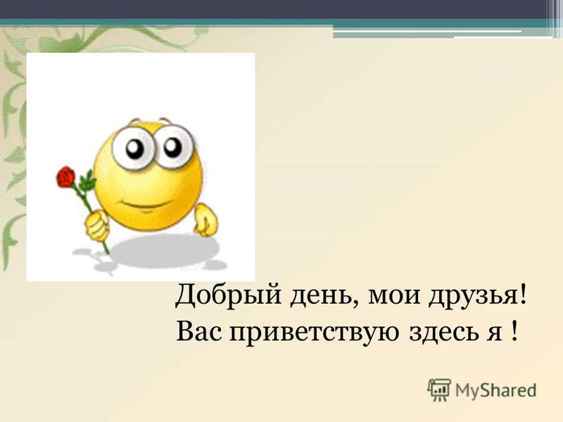 Бойков Александр МОУ СОШ 2 п. Спирово (с. Выдропужск)