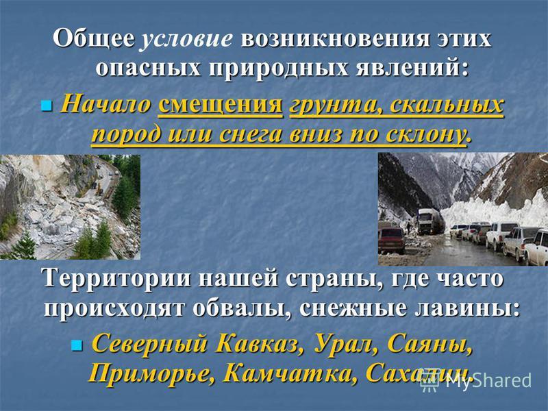 Общее возникновения этих опасных природных явлений: Общее условие возникновения этих опасных природных явлений: Начало смещения грунта, скальных пород или снега вниз по склону. Начало смещения грунта, скальных пород или снега вниз по склону. Территор