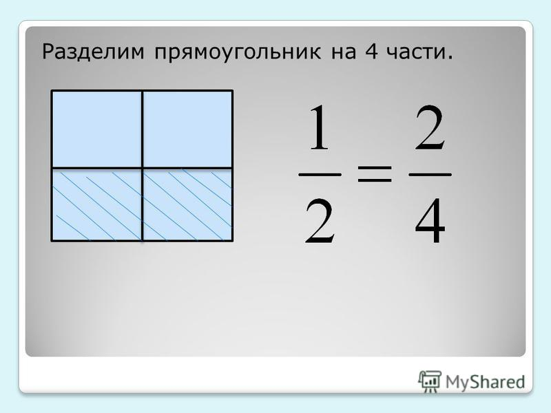 Разделим прямоугольник на 4 части.