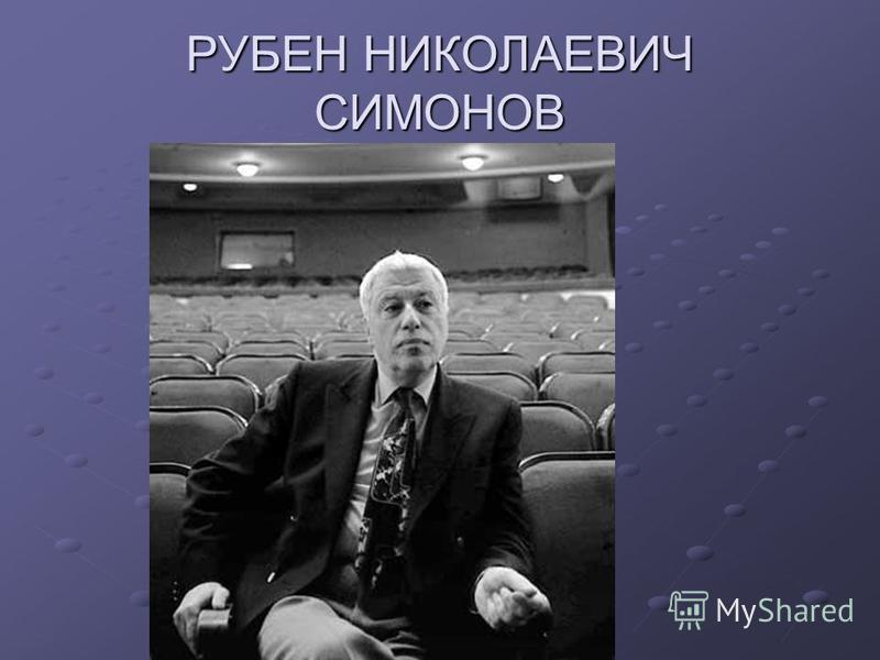 РУБЕН НИКОЛАЕВИЧ СИМОНОВ