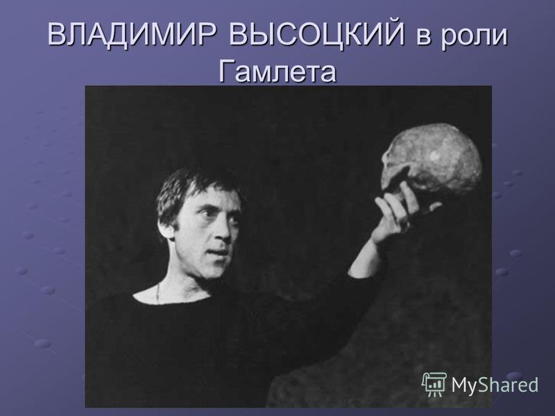 ВЛАДИМИР ВЫСОЦКИЙ в роли Гамлета