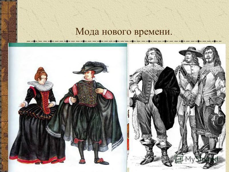 Мода нового времени. Мода распространялась не только на одежду. Стало модным курить табак – появилась мода на табакерки и курительные трубки. Парфюмеры трудились над созданием новых ароматов Распространялись новинки и лучшие достижения европейских ма