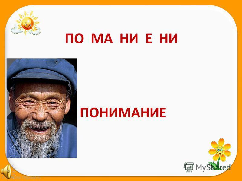 FokinaLida.75@mail.ru ПО МА НИ Е НИ ПОНИМАНИЕ