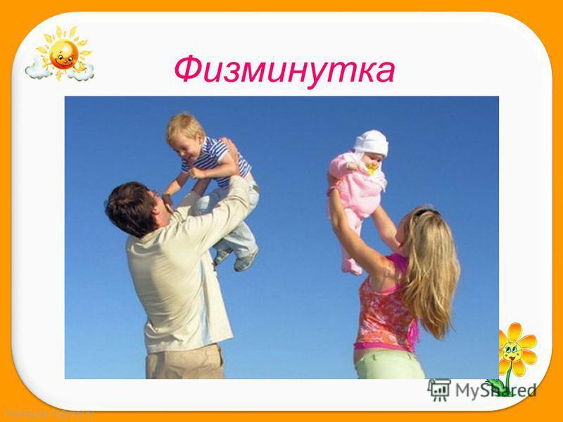 FokinaLida.75@mail.ru Физминутка