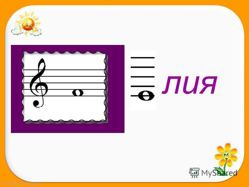 FokinaLida.75@mail.ru лия