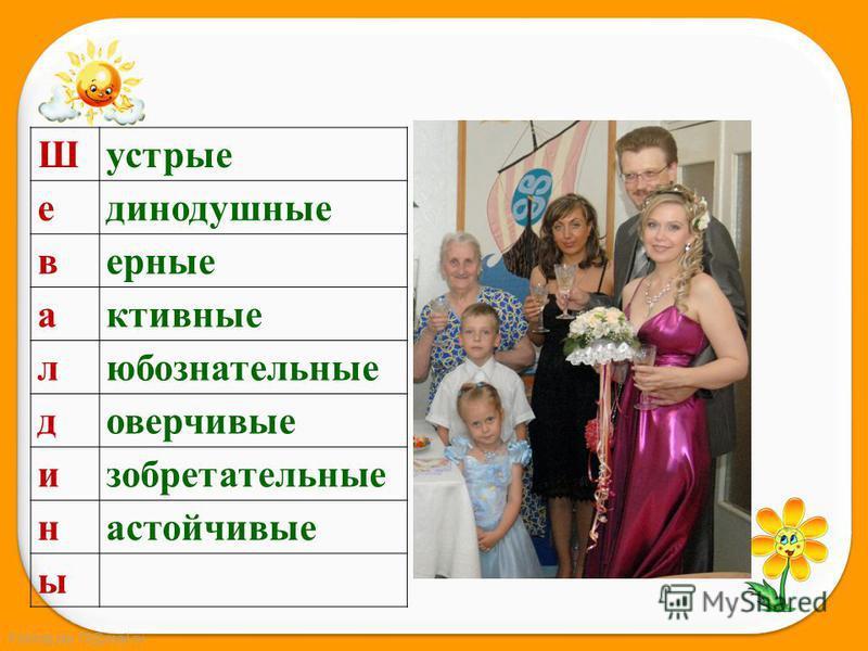 FokinaLida.75@mail.ru Шустрые единодушные верные активные любознательные доверчивые изобретательные настойчивые ы