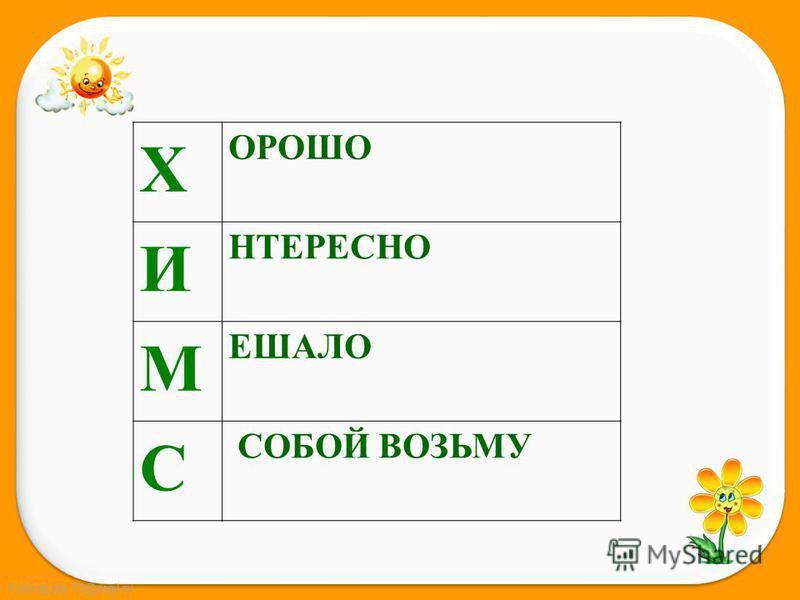 FokinaLida.75@mail.ru Х ОРОШО И НТЕРЕСНО М ЕШАЛО С СОБОЙ ВОЗЬМУ