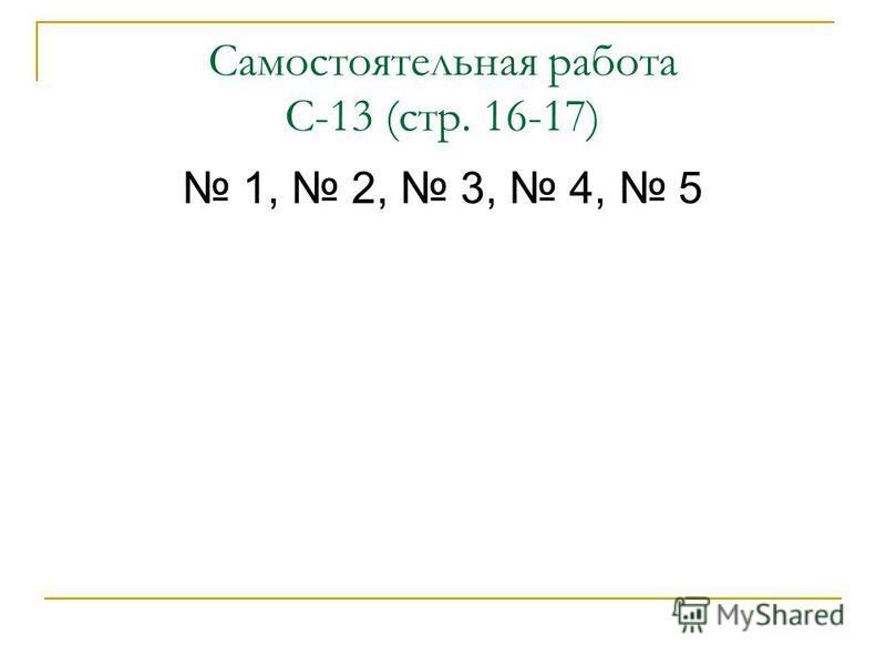Самостоятельная работа С-13 (стр. 16-17) 1, 2, 3, 4, 5