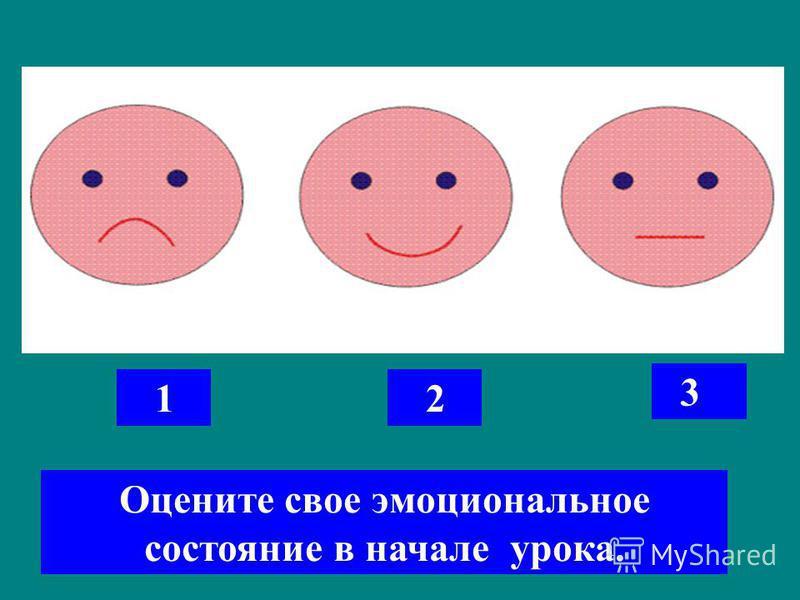 2 3 1 Оцените свое эмоциональное состояние в начале урока.