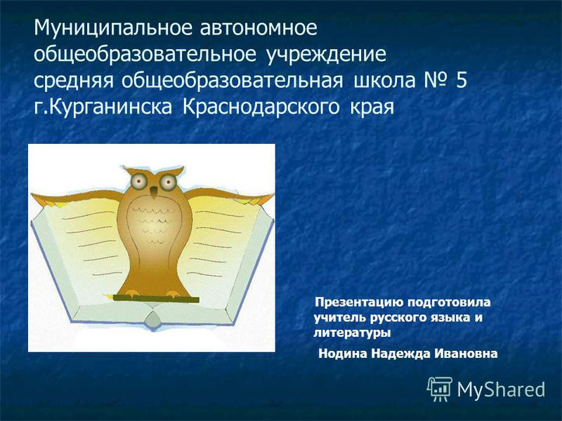 Решебник по русскому 8 Класс Мерзляк Полонский Якир